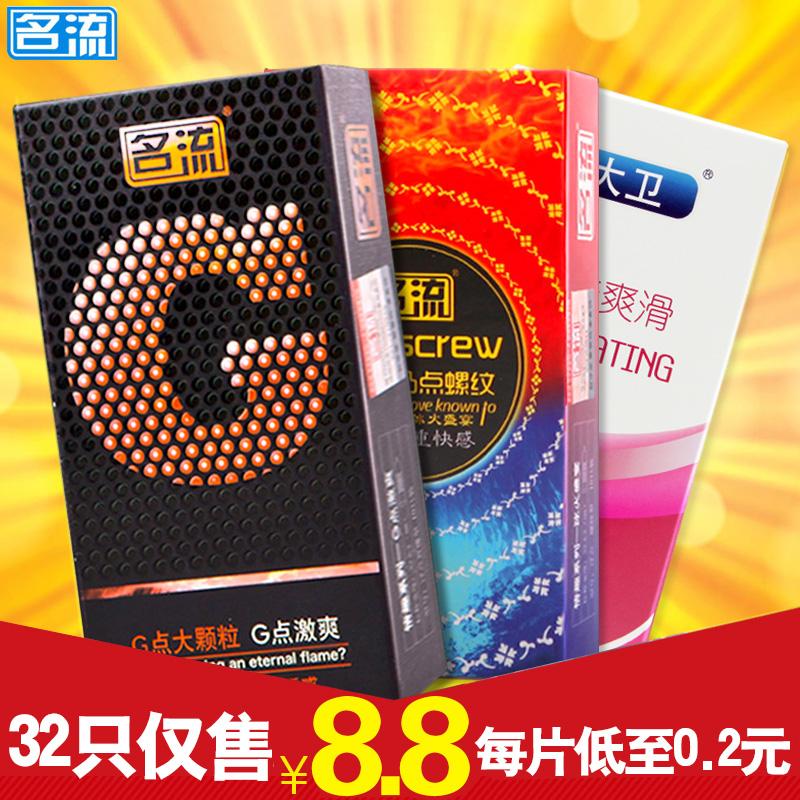 名流避孕套32只,8.8块包邮,单片只需要0.2元。