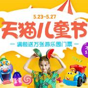 天猫六一儿童节大促 20积分兑换优惠券
