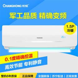 长虹 KFR-35GW/ZDHID(W1-J)+A3 1.5匹冷暖变频快速制冷空调