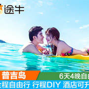 广州-普吉岛 6天4晚自由行往返含税机票