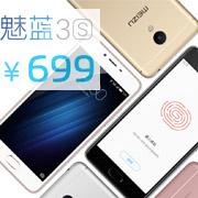 Meizu魅族魅蓝3S全网通4G手机预约抢购
