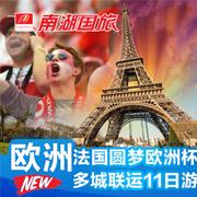 全国联运 西安出发 巴黎+罗马 11天往返含税机票+电话卡