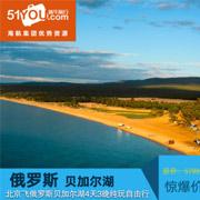 北京-伊尔库茨克贝加尔湖4天3晚自由行