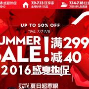 天猫暑期大促 全场跨店满减299减40元