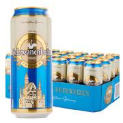 德国进口Schwanenbrau天鹅城堡浑浊型小麦啤酒500ml*24听整箱装