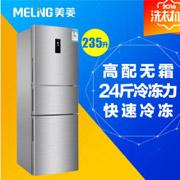 MeiLing美菱 BCD-235WE3CX 235升风冷无霜三门冰箱