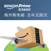亚马逊中国黑五福利 Prime会员免费试用