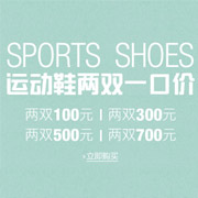 100/300元/500/700元任选2双 大牌鞋靴下单4.8折 最高满减1200元等等