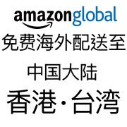 日本亚马逊 配送至中国香港、台湾&大陆地区
