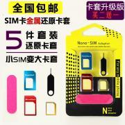 手机SIM卡套 1元白菜包邮