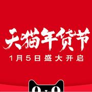 最后1小时!买完快递放假!2017天猫年货节