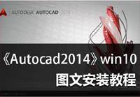 真的值得买原创!win10安装autocad失败怎么办?完整安装cad教程