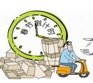 采购年货要抓紧时间了 各家快递公司已逐步停止收派件