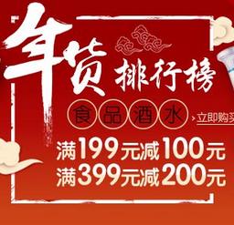 食品酒水满199元减100元 满399元减200元