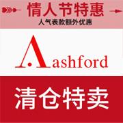 Ashford情人节专场+清仓特卖专场