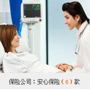 安心保险 安心住院医疗综合保障计划