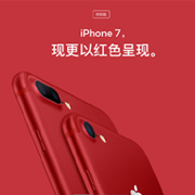 换个皮就赚钱!iPhone 7/7 Plus 红色特别版