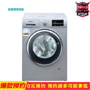 预告!SIEMENS西门子XQG80-WD12G4681W变频洗烘一体8公斤滚筒洗衣机