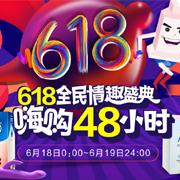京东成人用品满99元减88元,满199元减168元