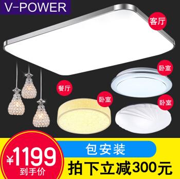V-POWER LED吸顶灯套装