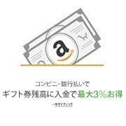 日元汇率大降!日本亚马逊充值礼品卡最高返3%