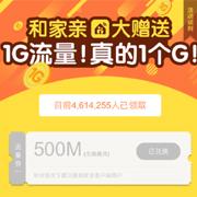 中国移动和家亲APP首次下载免费送500M全国流量