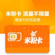 神卡!MI小米电信米粉卡3元不限量和1元500M日租卡