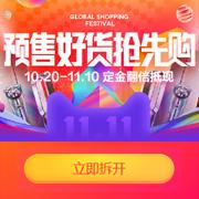 2017天猫双11全球狂欢节全面开启 最高1111元超级红包总值60亿元免费领
