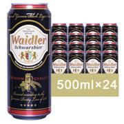 德国进口waidler韦德黑啤酒500ml*24听*2件