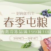 京东商城肉禽蛋、生鲜食品