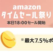 日本亚马逊开春限时促销