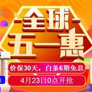 京东商城23日家电日满减优惠券、全品类优惠券、白条12期免息及满减优惠券