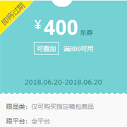 最后4小时!京东618箱包会场满800减400元优惠券