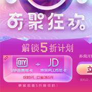 折扣疯狂!京东Plus会员年卡+爱奇艺会员年卡套餐