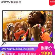 需2人拼团 新低价!PPTV家庭智能电视5 55英寸 4K超高清
