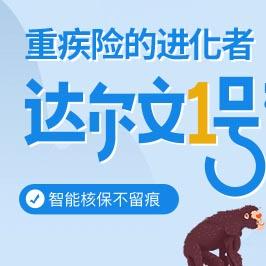 齐欣云服:复星联合旗下达尔文1号重大疾病保险