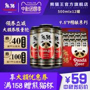 熊猫王 全麦精酿啤酒9.5度500ml*12听罐装
