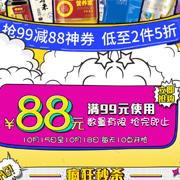 京东商城粮油神券99减88元