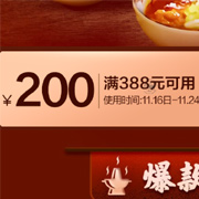 京东商城生鲜满388减200元优惠券