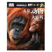 DK儿童动物大百科(第2版) 47.4元