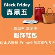 亚马逊中国服饰鞋包黑五促销
