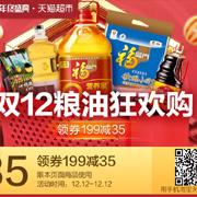 天猫超市双12粮油狂欢 领券满199减35元