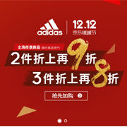 京东商城adidas阿迪达斯官方旗舰店2件9折 3件8折