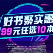 京东商城部分图书99元任选10件