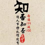 知否知否  情人节食品何处有 京东专场促销