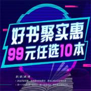 99元任选10本