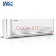 KELON科龙KFR-35GW/QBA3(1N42) 1.5P冷暖变频壁挂式空调