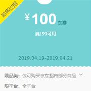 京东超市满199减100元、满199减40元优惠券