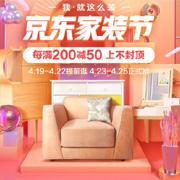 京东家装节 家具、建材每满200减50元