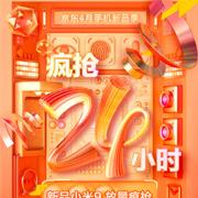 京东4月手机节 疯抢24小时